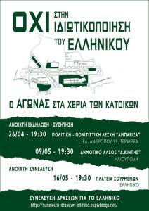 ekdhloseis-Elliniko2015
